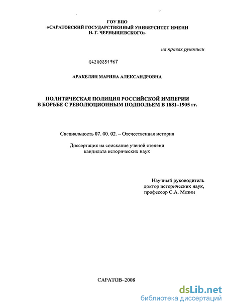 политическая полиция российской империи