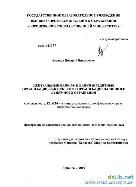 Банк России как единый эмиссионный центр — Организация налично-денежного обращения Банком России — Финансы