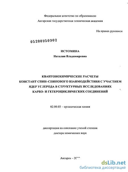 Конференция новые достижения в химии гетероциклических соединений кисловодск 2009
