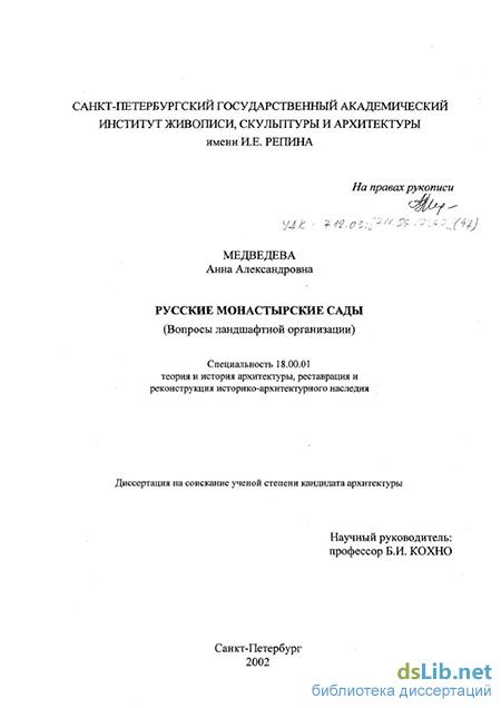 монастырские сады Вопросы ландшафтной организации Русские монастырские сады Вопросы ландшафтной организации Медведева Анна Александровна