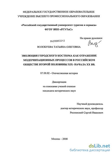 Лилия олеговна полищук докторская диссертация 382