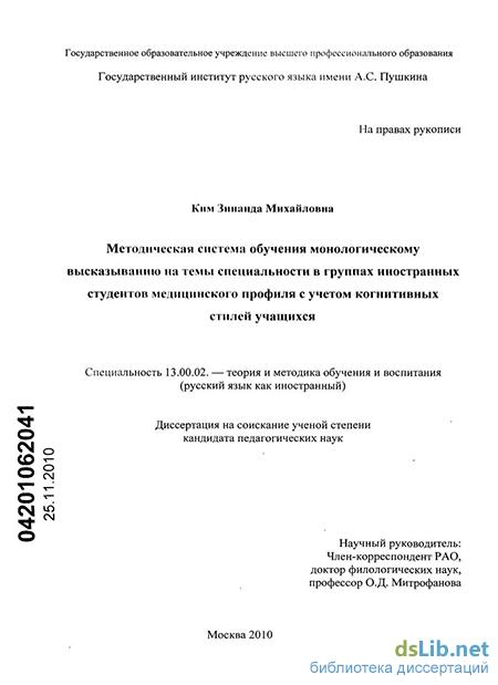 Русский как иностранный темы магистерских диссертаций