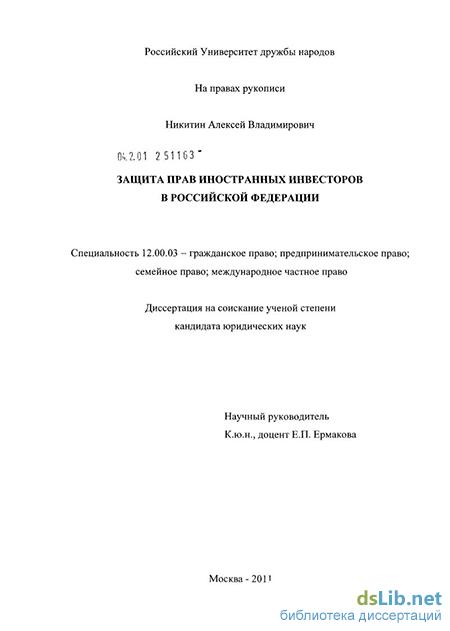 Защита прав иностранных инвесторов в Российской Федерации ce6583bafb2de