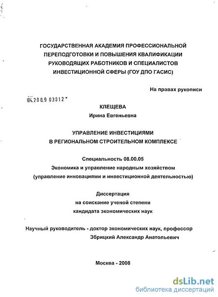 Повышение квалификации управление инвестициями филиал фонда пожарная безопасность нижний новгород