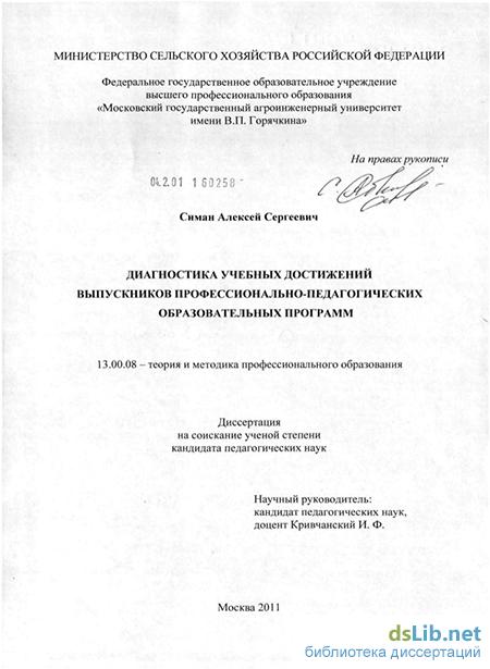 Бородулин алексей сергеевич диссертация 1936