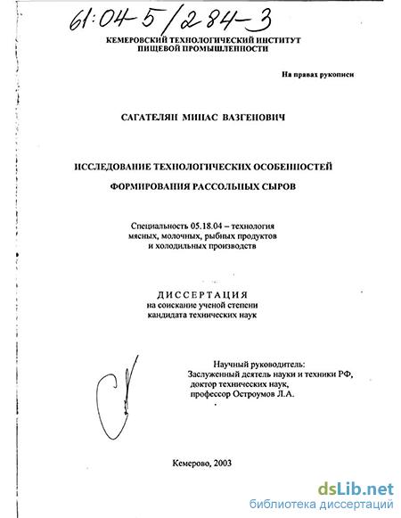 Исследование технологических особенностей формирования рассольных сыров. автореферат диссертации по технологии...