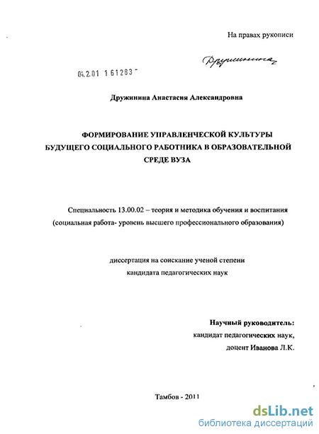 Пичугина анастасия александровна диссертация 8358