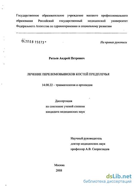 Ратьев андрей петрович диссертация 2990