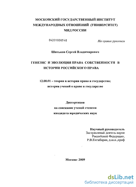На руси не употреблялось слово собственность