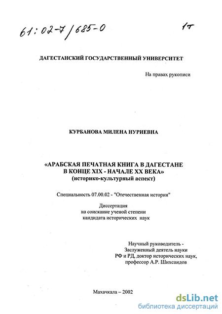 Арабская печатная книга в Дагестане в конце XIX - начале XX века : Историко