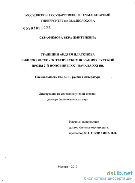 Мпгу серафимова вера дмитриевна диссертации 8006