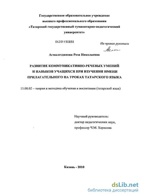 гдз татарский язык 10 класс сафиуллина