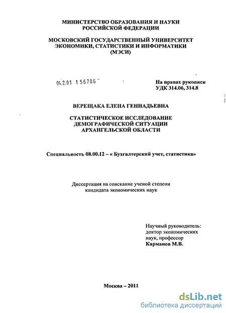 Диссертация на заказ архангельск 3350