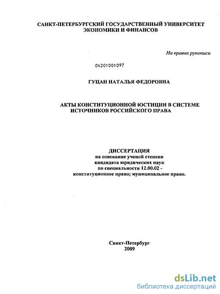 конституционной юстиции в системе источников российского права Акты конституционной юстиции в системе источников российского права