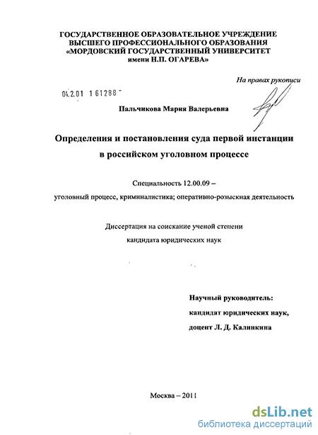 суд первой инстанции в уголовном процессе