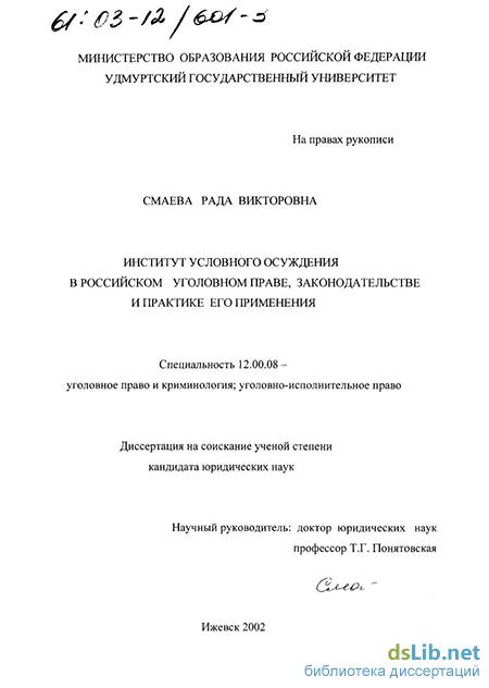 условного осуждения в российском уголовном праве законодательстве  Институт условного осуждения в российском уголовном праве законодательстве и практике его применения
