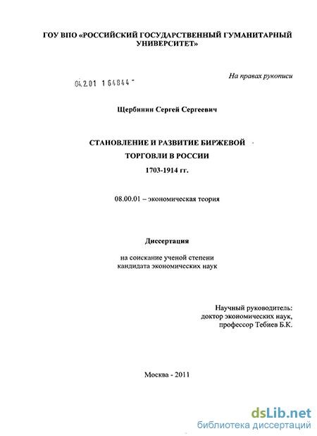 Биржевая торговля в россии на современном этапе при каких условиях счет в долларах на форексе закрывается