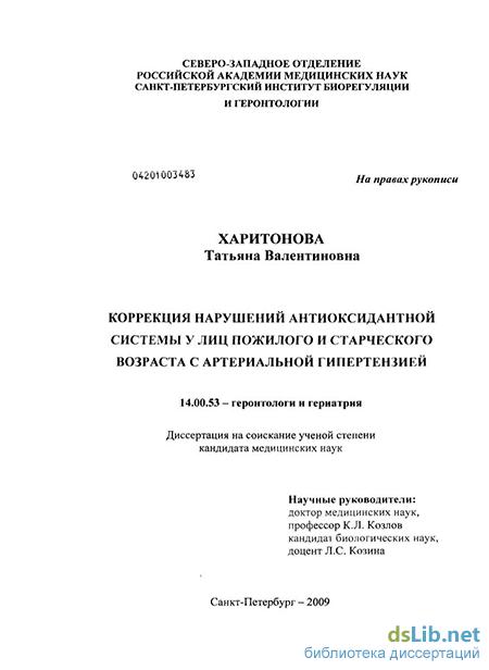 arterialnaya-gipertenziya-u-lits-pozhilogo-i-starcheskogo-vozrasta