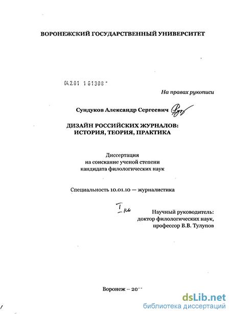 Дизайн российских журналов