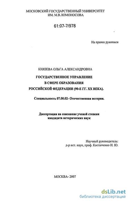 Управление в образовании диссертации 538