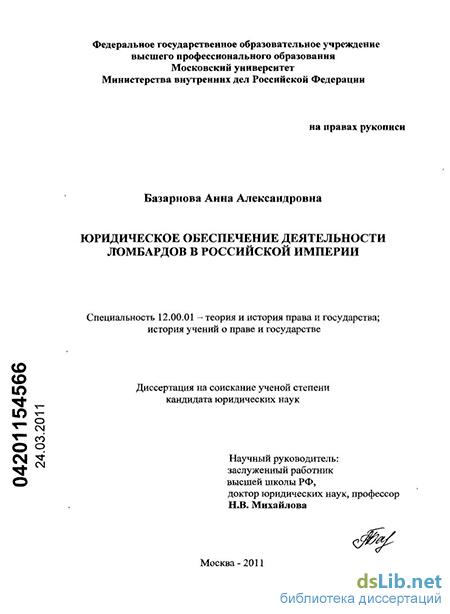 Юридическое обеспечение деятельности ломбардов в Российской Империи  Базарнова, Анна Александровна 0af6d960fcf