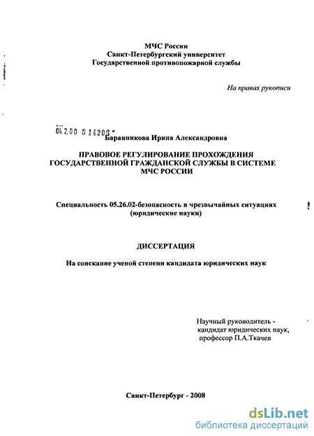 Диссертация прохождение государственной гражданской службы 9572
