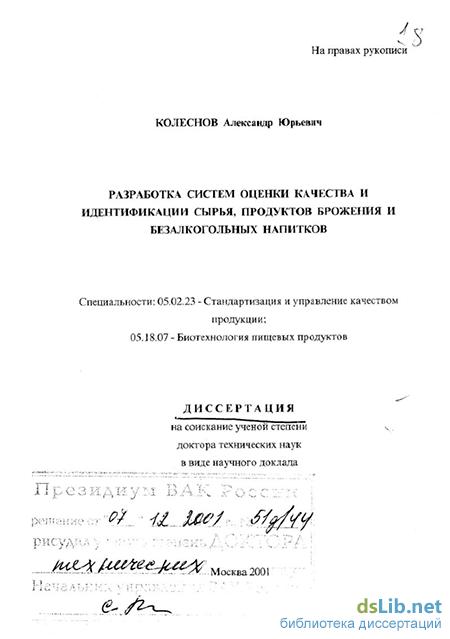 Идентификация и сертификация безалкогольных напитков сертификация в казахстане iso 27002