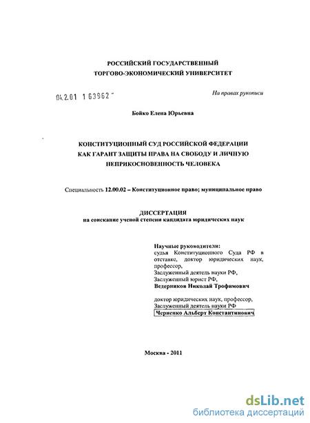 Диссертация конституционный суд рф 9758