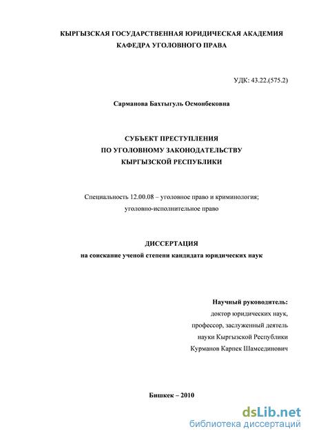 преступления по уголовному законодательству Кыргызской Республики Субъект преступления по уголовному законодательству Кыргызской Республики