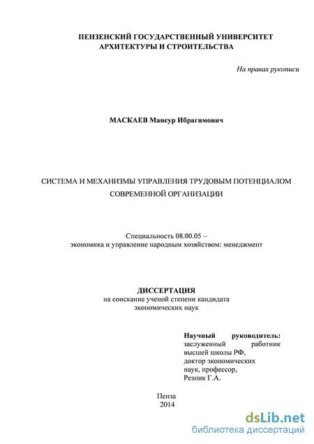 Маскаев мансур ибрагимович диссертация 8338