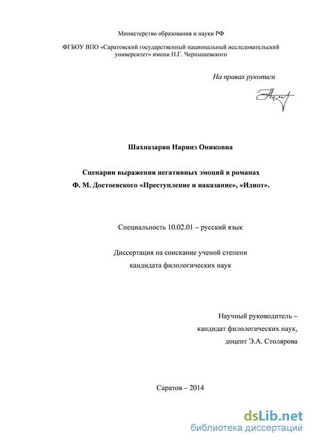 Диссертация преступление и наказание достоевский 8960