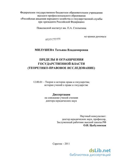 Доклад по праву на тему пределы действия законов 8583