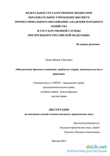 брачные отношения проблемы теории законодательства и практики Фактические брачные отношения проблемы теории законодательства и практики