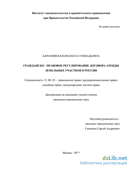 сроки заключения договоров аренды земельного участка - фото 5