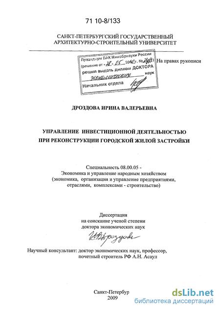 Репрессированные этнографы. 2002