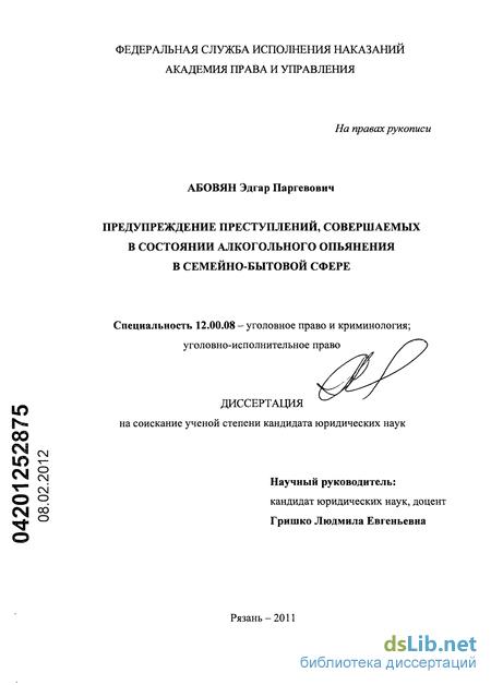 Алкоголизма и преступности государственная семейная политика объектом которой лечение наркомании заместительная терапия в украине