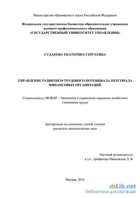 Судакова екатерина сергеевна диссертация 7690