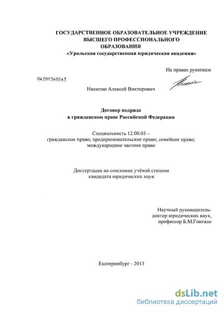 договор подряда гражданское право