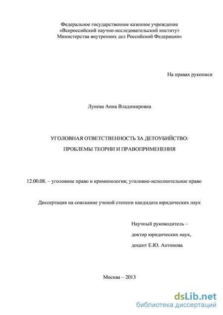 Состав преступления как юридическое основание квалификации | srazukupi.ru – сетевая система обучения