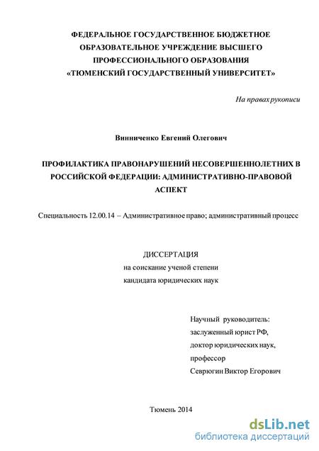 Профилактика административных правонарушений контрольная работа 1766