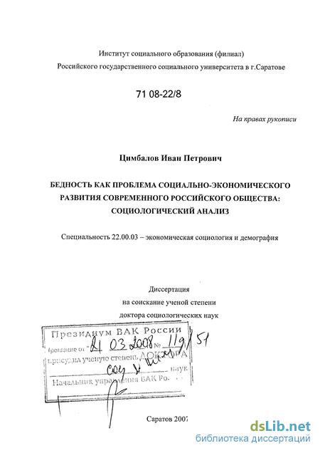 Бедность в россии диссертация 3310