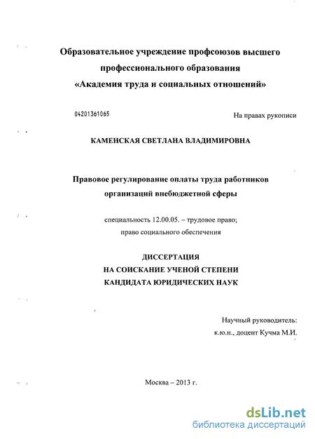регулирование оплаты труда работников организаций внебюджетной сферы Правовое регулирование оплаты труда работников организаций внебюджетной сферы