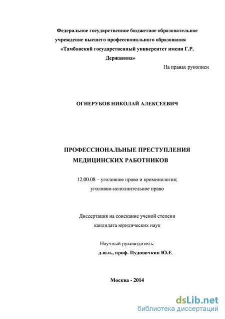 Уголовная ответственность медицинских работников диссертация 9109