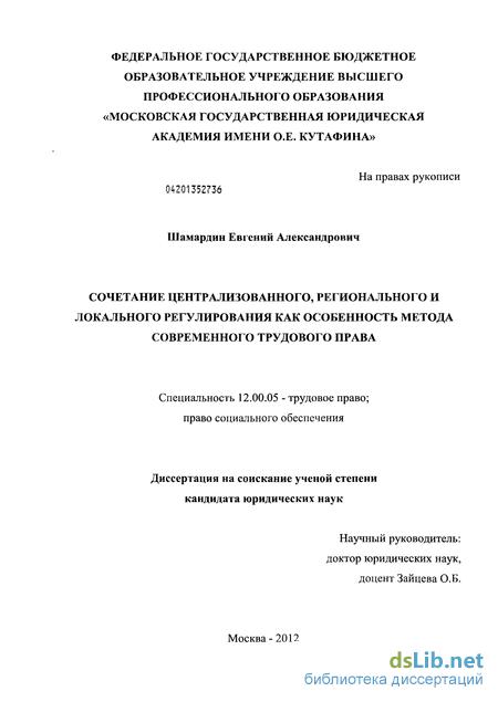 Методы трудового права диссертация 9439