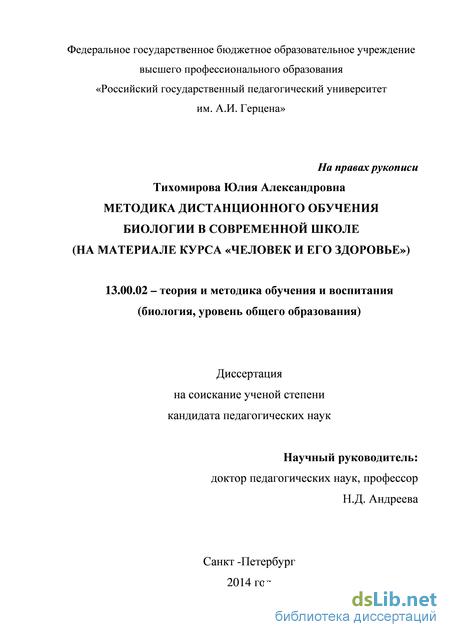 Диссертации по методике обучения биологии 2629