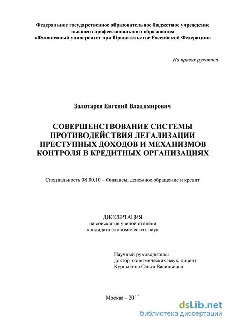 Золотарев евгений владимирович диссертация 2794