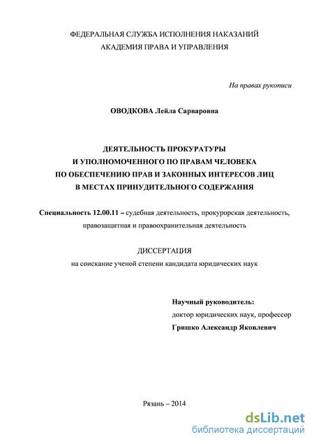 Деятельность прокуратуры и уполномоченного по правам человека по  Деятельность прокуратуры и уполномоченного по правам человека по обеспечению прав и законных интересов лиц в местах