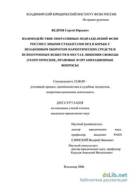 Взаимодействие оперативных подразделений ФСИН России с иными  Взаимодействие оперативных подразделений ФСИН России с иными субъектами орд в борьбе с незакон ным оборотом