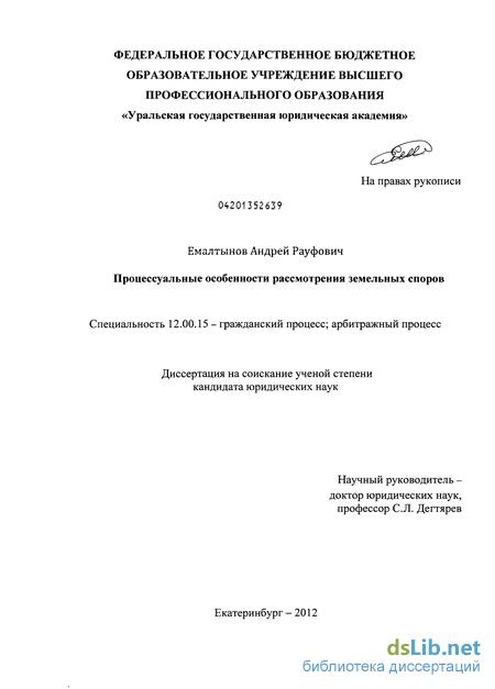 земельные споры список литературы - фото 3