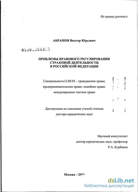 правового регулирования страховой деятельности в Российской Федерации Проблемы правового регулирования страховой деятельности в Российской Федерации